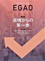 EGAO最新号